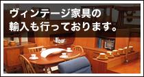 ヴィンテージ家具の輸入も行なっております
